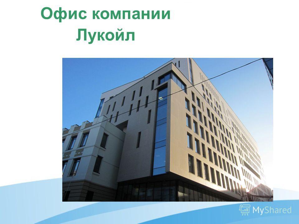 Офис компании Лукойл