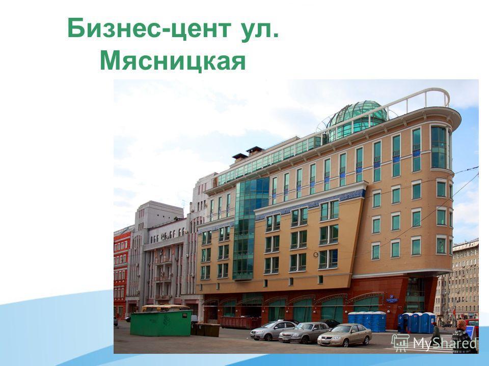 Бизнес-цент ул. Мясницкая