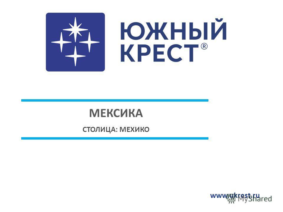 Мексика www.ukrest.ru МЕКСИКА СТОЛИЦА: МЕХИКО www.ukrest.ru