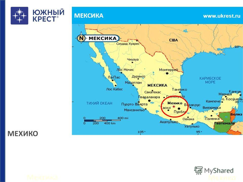 Мексика www.ukrest.ru МЕКСИКА Мехико МЕХИКО