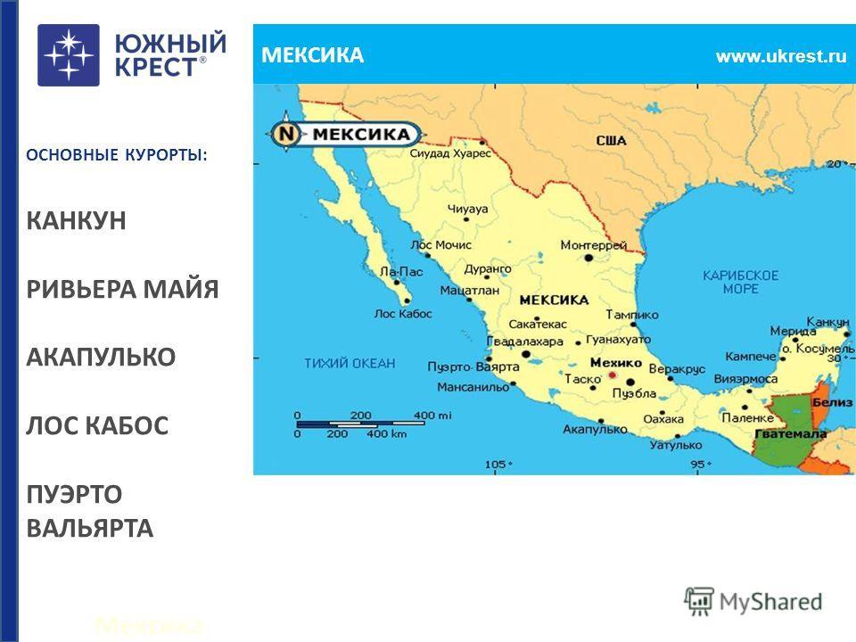 Мексика www.ukrest.ru МЕКСИКА ОСНОВНЫЕ КУРОРТЫ: КАНКУН РИВЬЕРА МАЙЯ АКАПУЛЬКО ЛОС КАБОС ПУЭРТО ВАЛЬЯРТА