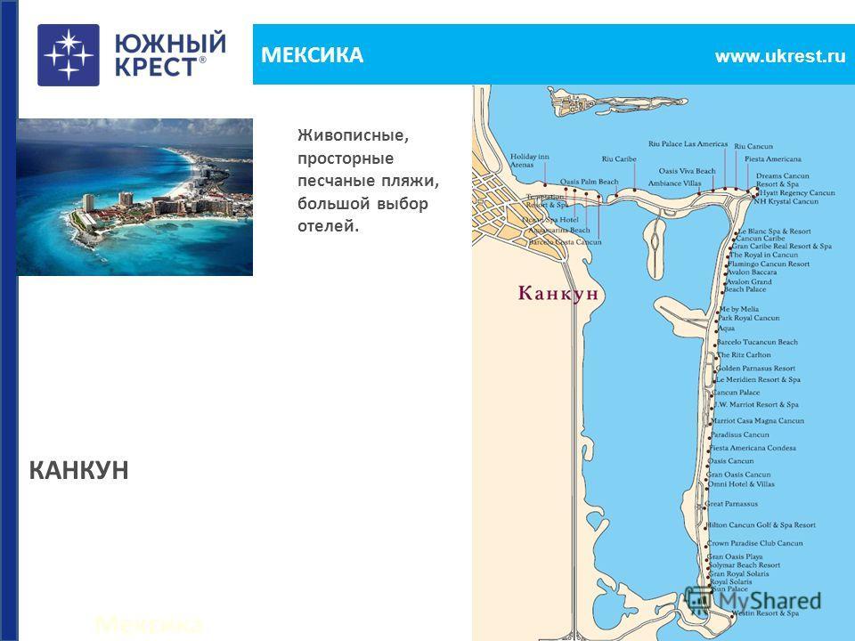 Мексика www.ukrest.ru МЕКСИКА Живописные, просторные песчаные пляжи, большой выбор отелей. КАНКУН