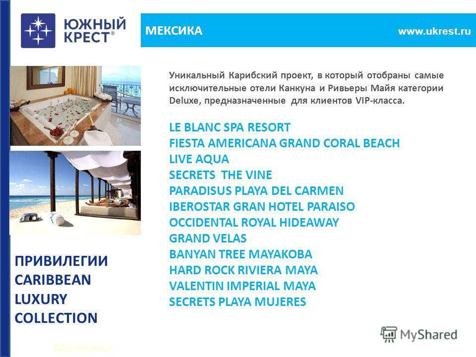 Мексика www.ukrest.ru МЕКСИКА ПРИВИЛЕГИИ CARIBBEAN LUXURY COLLECTION Уникальный Карибский проект, в который отобраны самые исключительные отели Канкуна и Ривьеры Майя категории Deluxe, предназначенные для клиентов VIP-класса. LE BLANC SPA RESORT FIES