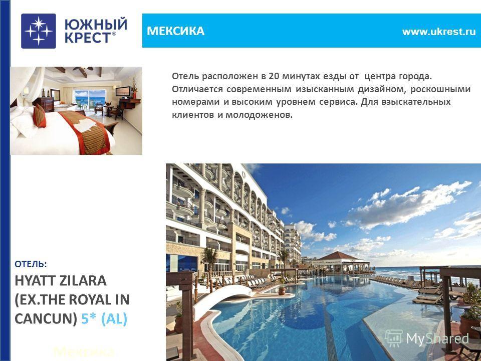 Мексика www.ukrest.ru МЕКСИКА Отель расположен в 20 минутах езды от центра города. Отличается современным изысканным дизайном, роскошными номерами и высоким уровнем сервиса. Для взыскательных клиентов и молодоженов. ОТЕЛЬ: HYATT ZILARA (EХ.THE ROYAL