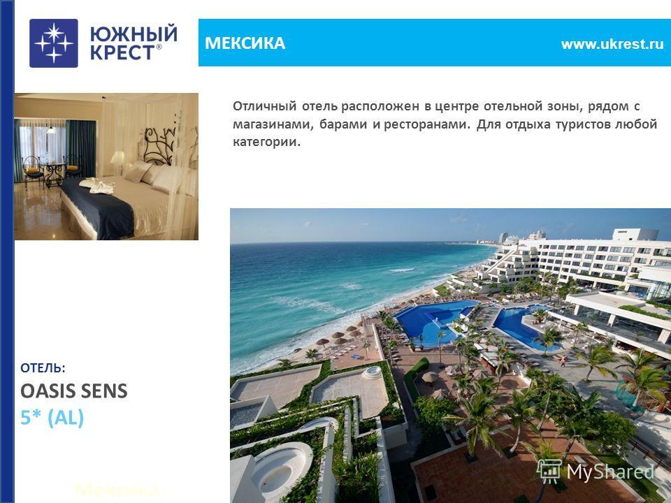 Мексика www.ukrest.ru МЕКСИКА Отличный отель расположен в центре отельной зоны, рядом с магазинами, барами и ресторанами. Для отдыха туристов любой категории. ОТЕЛЬ: OASIS SENS 5* (AL)