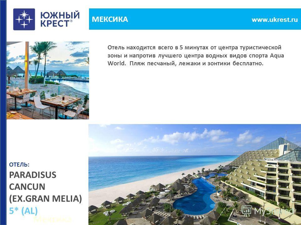 Мексика www.ukrest.ru МЕКСИКА Отель находится всего в 5 минутах от центра туристической зоны и напротив лучшего центра водных видов спорта Aqua World. Пляж песчаный, лежаки и зонтики бесплатно. ОТЕЛЬ: PARADISUS CANCUN (EX.GRAN MELIA) 5* (AL)