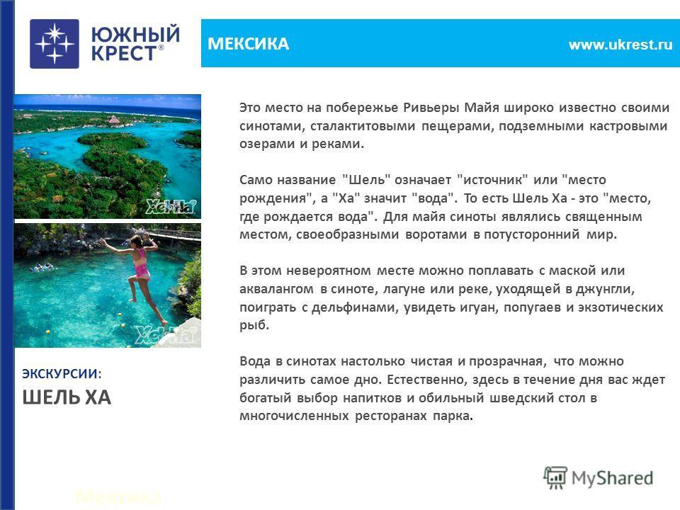 Мексика www.ukrest.ru МЕКСИКА Это место на побережье Ривьеры Майя широко известно своими синотами, сталактитовыми пещерами, подземными кастровыми озерами и реками. Само название