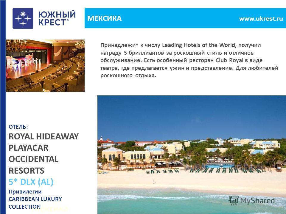 Мексика www.ukrest.ru МЕКСИКА Принадлежит к числу Leading Hotels of the World, получил награду 5 бриллиантов за роскошный стиль и отличное обслуживание. Есть особенный ресторан Club Royal в виде театра, где предлагается ужин и представление. Для люби
