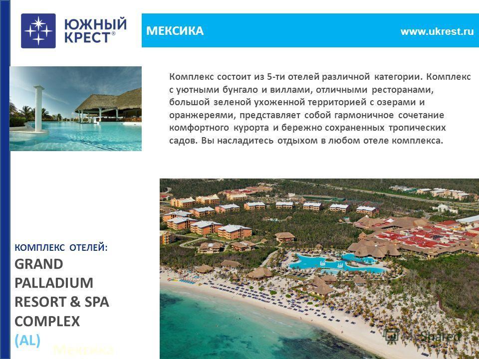 Мексика www.ukrest.ru МЕКСИКА Комплекс состоит из 5-ти отелей различной категории. Комплекс с уютными бунгало и виллами, отличными ресторанами, большой зеленой ухоженной территорией с озерами и оранжереями, представляет собой гармоничное сочетание ко