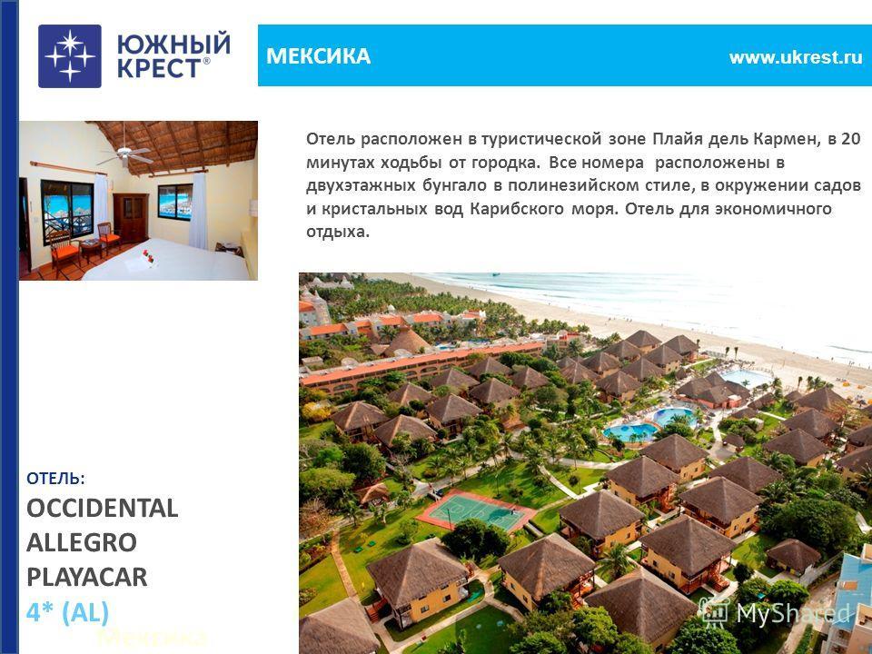 Мексика www.ukrest.ru МЕКСИКА Отель расположен в туристической зоне Плайя дель Кармен, в 20 минутах ходьбы от городка. Все номера расположены в двухэтажных бунгало в полинезийском стиле, в окружении садов и кристальных вод Карибского моря. Отель для