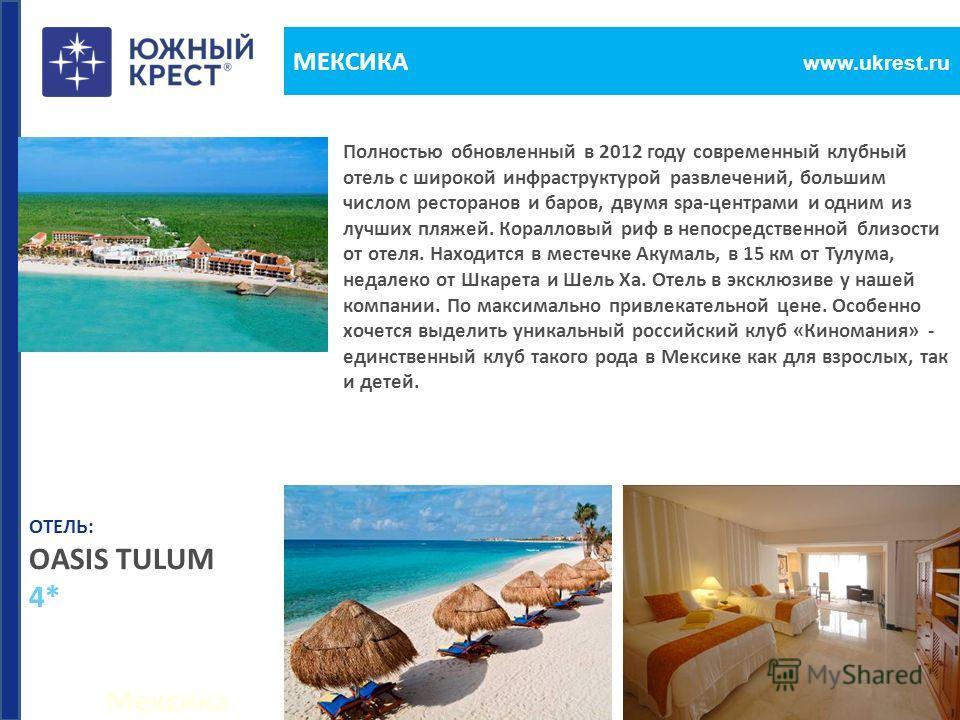 Мексика www.ukrest.ru МЕКСИКА Полностью обновленный в 2012 году современный клубный отель с широкой инфраструктурой развлечений, большим числом ресторанов и баров, двумя spa-центрами и одним из лучших пляжей. Коралловый риф в непосредственной близост