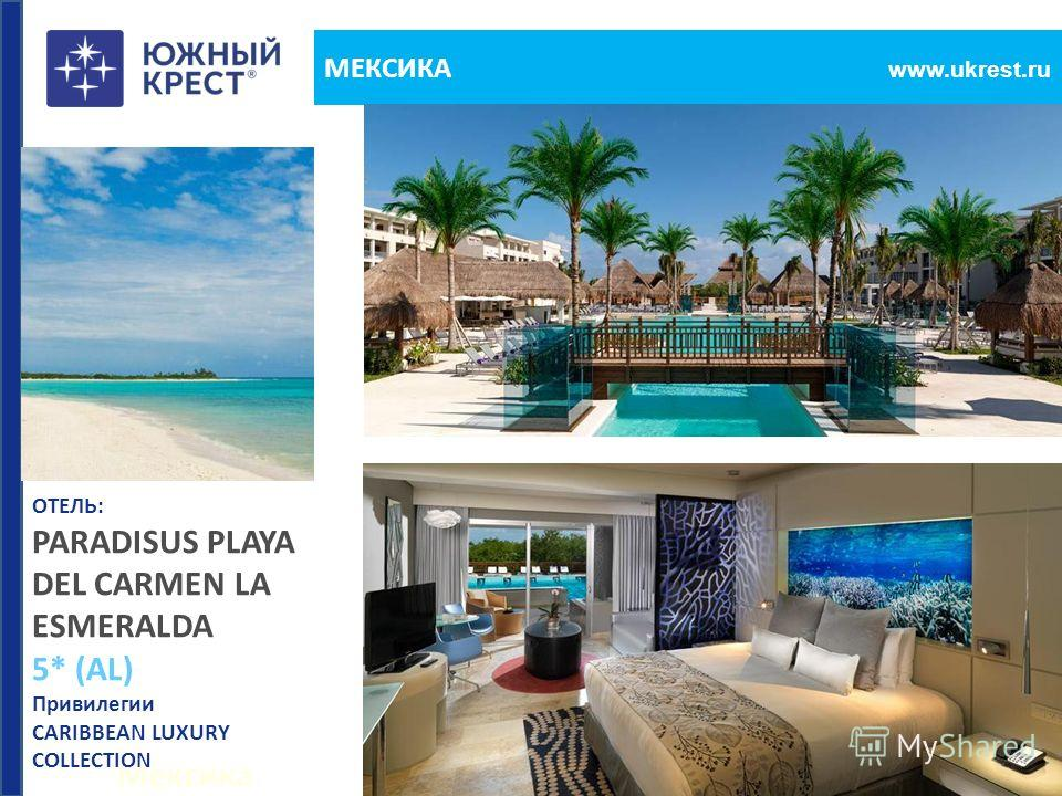 Мексика www.ukrest.ru МЕКСИКА ОТЕЛЬ: PARADISUS PLAYA DEL CARMEN LA ESMERALDA 5* (AL) Привилегии CARIBBEAN LUXURY COLLECTION