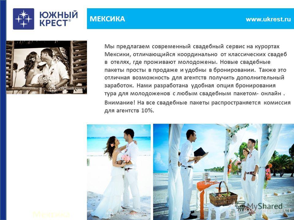 Мексика www.ukrest.ru МЕКСИКА Мы предлагаем современный свадебный сервис на курортах Мексики, отличающийся координально от классических свадеб в отелях, где проживают молодожены. Новые свадебные пакеты просты в продаже и удобны в бронировании. Также