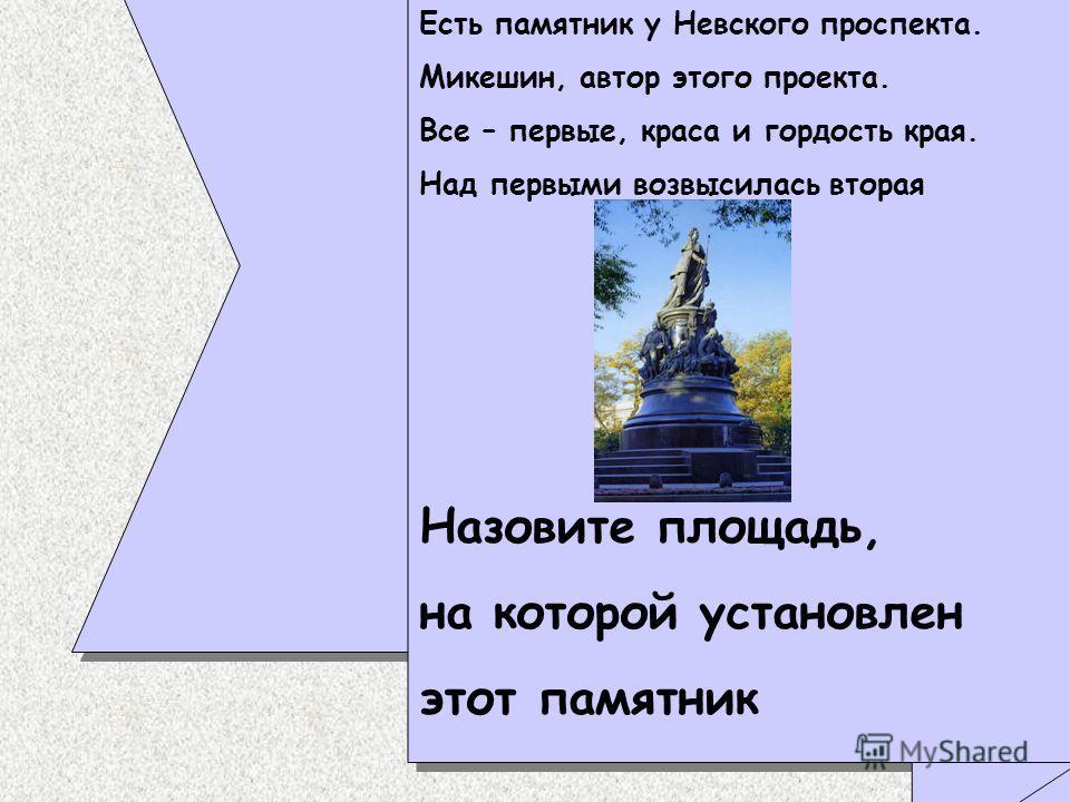 Есть памятник у Невского проспекта. Микешин, автор этого проекта. Все – первые, краса и гордость края. Над первыми возвысилась вторая Назовите площадь, на которой установлен этот памятник