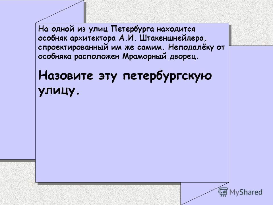 На одной из улиц Петербурга находится особняк архитектора А.И. Штакеншнейдера, спроектированный им же самим. Неподалёку от особняка расположен Мраморный дворец. Назовите эту петербургскую улицу. На одной из улиц Петербурга находится особняк архитекто