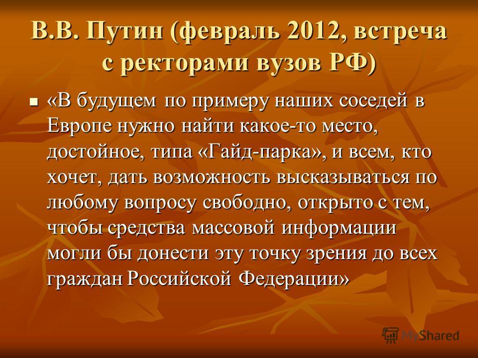 В.В. Путин (февраль 2012, встреча с ректорами вузов РФ) «В будущем по примеру наших соседей в Европе нужно найти какое-то место, достойное, типа «Гайд-парка», и всем, кто хочет, дать возможность высказываться по любому вопросу свободно, открыто с тем
