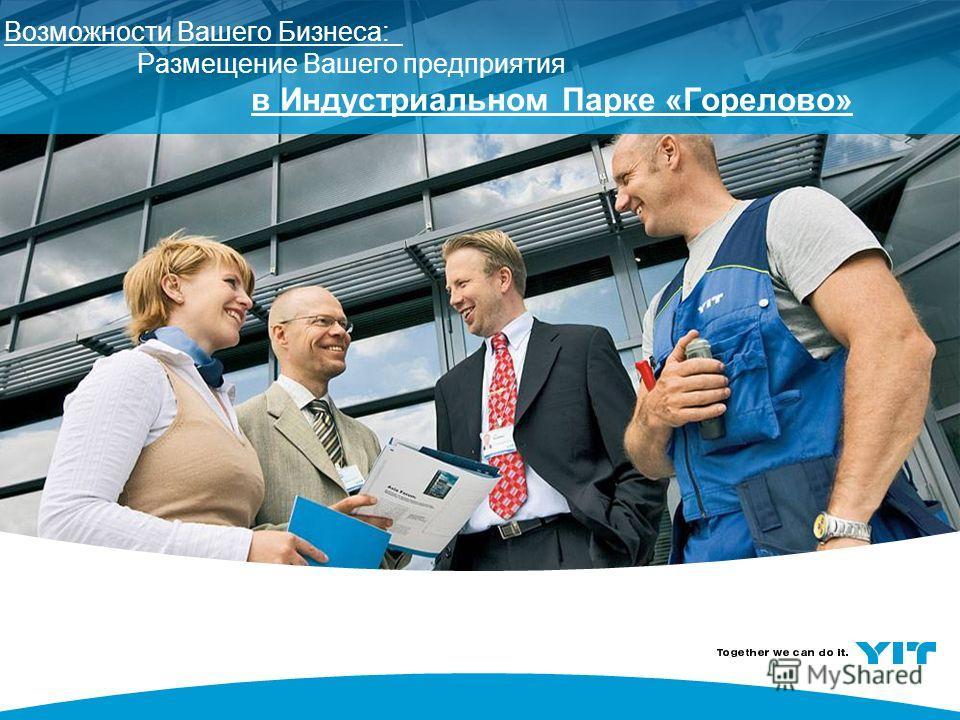 11 Возможности Вашего Бизнеса: Размещение Вашего предприятия в Индустриальном Парке «Горелово»