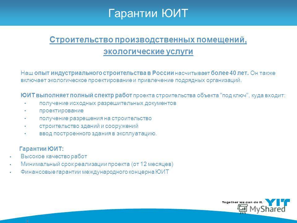 3 Гарантии ЮИТ Строительство производственных помещений, экологические услуги Наш опыт индустриального строительства в России насчитывает более 40 лет. Он также включает экологическое проектирование и привлечение подрядных организаций. ЮИТ выполняет