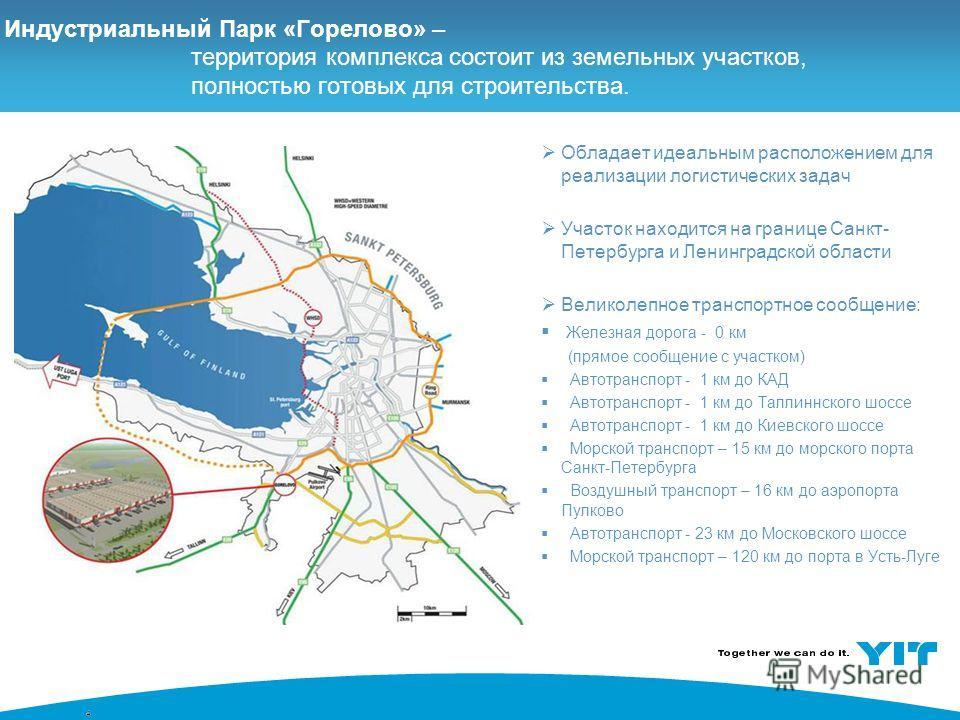 4 Индустриальный Парк «Горелово» – территория комплекса состоит из земельных участков, полностью готовых для строительства. Обладает идеальным расположением для реализации логистических задач Участок находится на границе Санкт- Петербурга и Ленинград