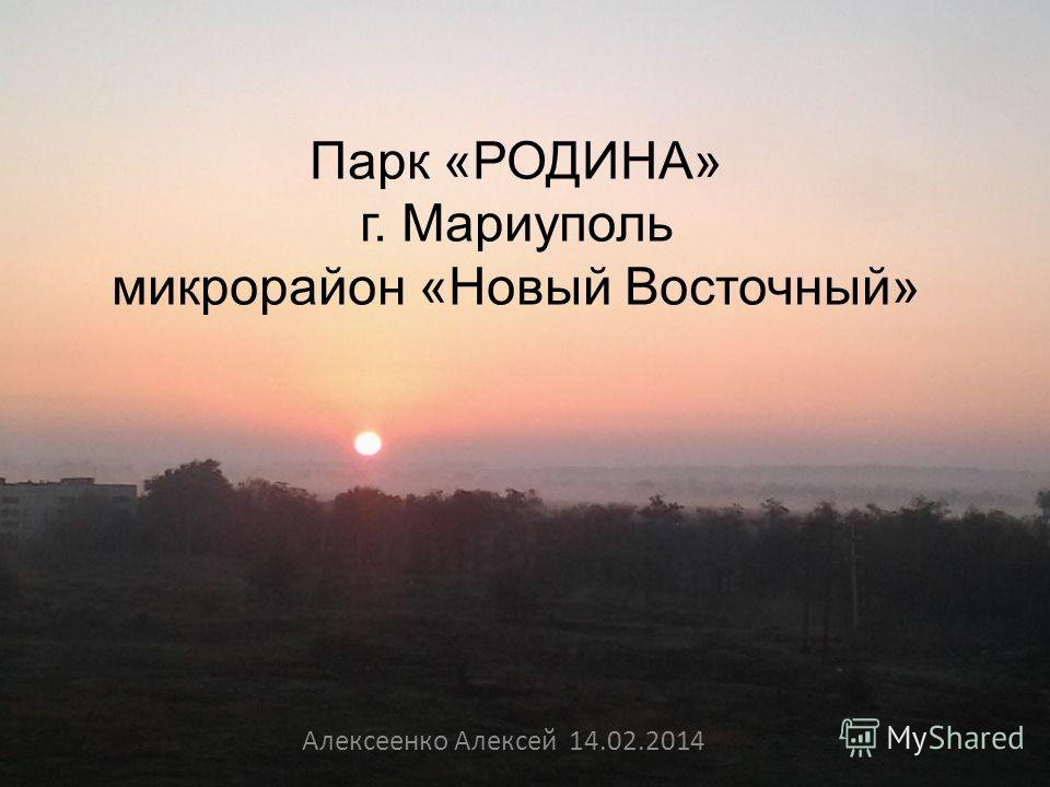 Парк «РОДИНА» г. Мариуполь микрорайон «Новый Восточный» Алексеенко Алексей 14.02.2014