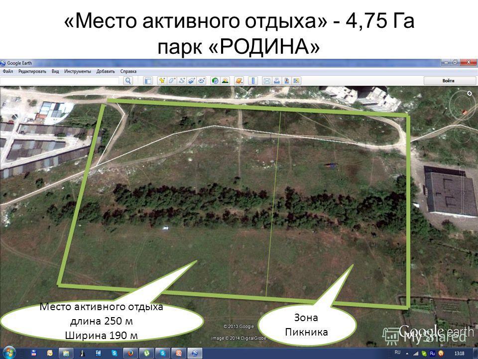 «Место активного отдыха» - 4,75 Га парк «РОДИНА» Место активного отдыха длина 250 м Ширина 190 м Зона Пикника
