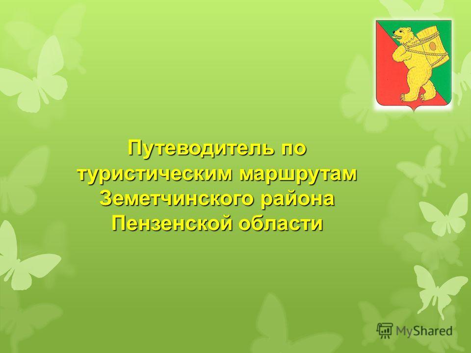 Путеводитель по туристическим маршрутам Земетчинского района Пензенской области