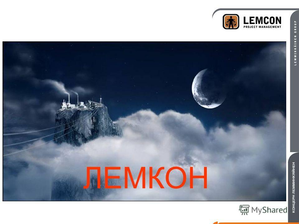 11.11.2014 ЛЕМКОН