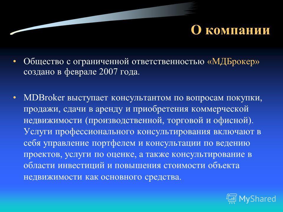 О компании Общество с ограниченной ответственностью «МДБрокер» создано в феврале 2007 года. MDBroker выступает консультантом по вопросам покупки, продажи, сдачи в аренду и приобретения коммерческой недвижимости (производственной, торговой и офисной).