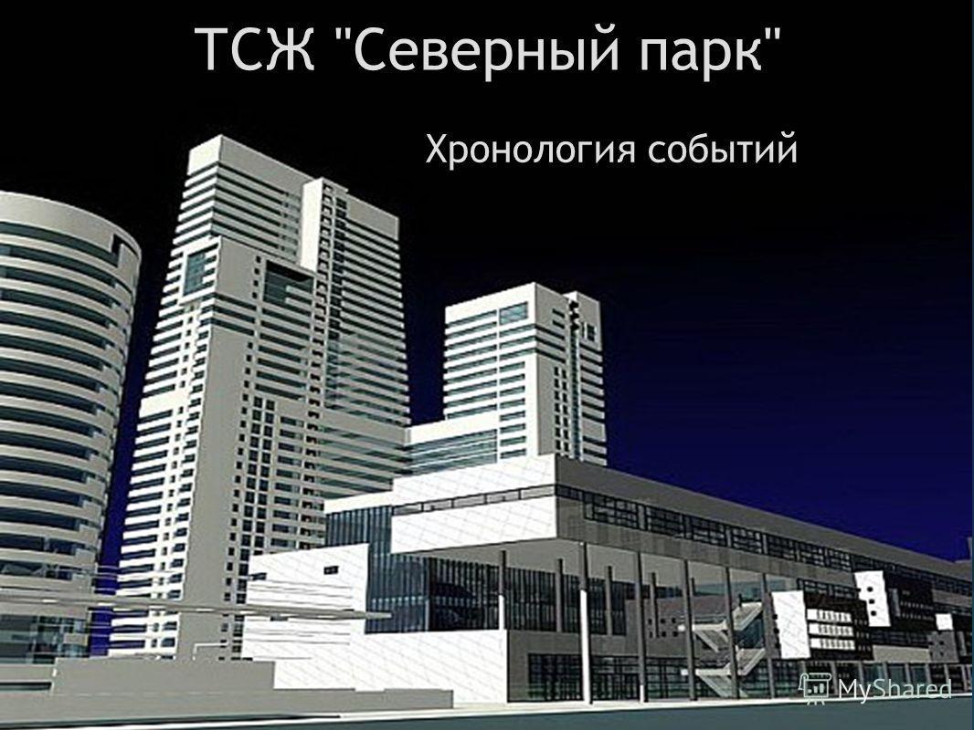 ТСЖ Северный парк Хронология событий