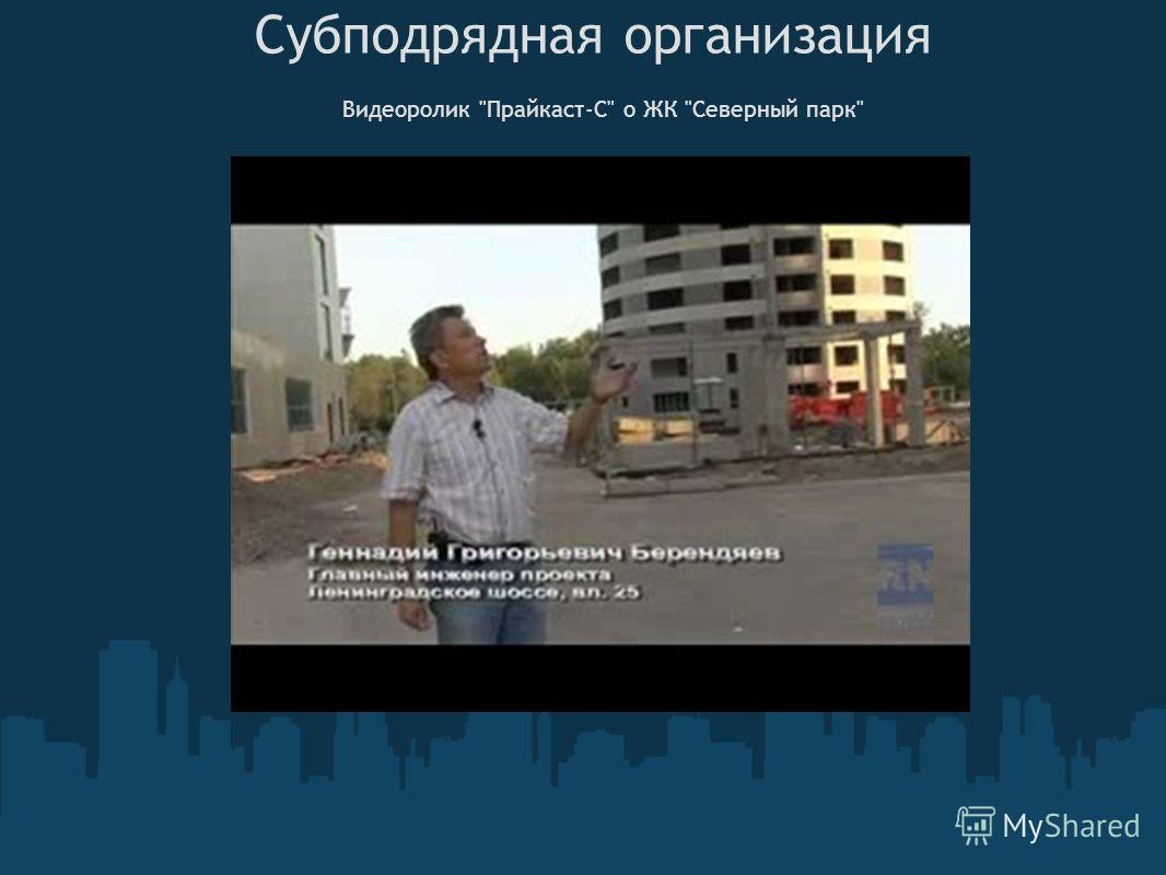 Субподрядная организация Видеоролик Прайкаст-С о ЖК Северный парк