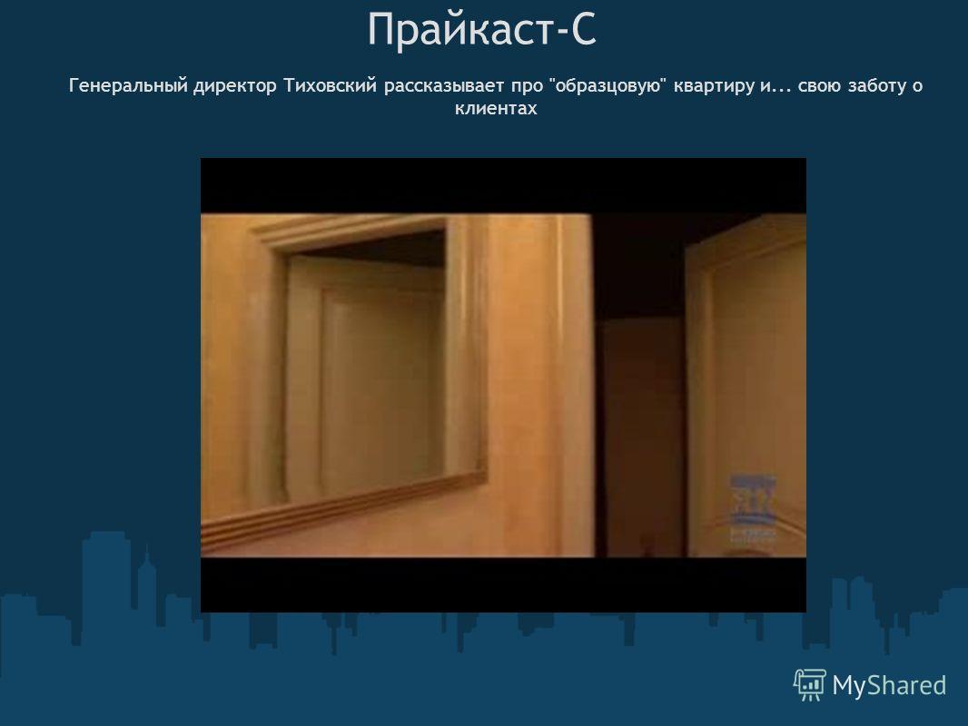 Прайкаст-С Генеральный директор Тиховский рассказывает про образцовую квартиру и... свою заботу о клиентах