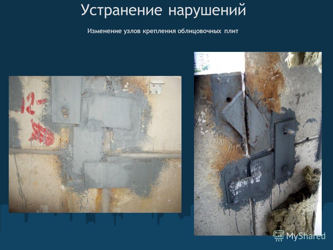 Устранение нарушений Изменение узлов крепления облицовочных плит
