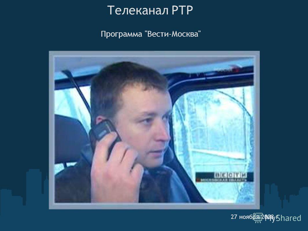 Телеканал РТР Программа Вести-Москва 27 ноября 2008 г