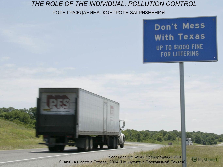 THE ROLE OF THE INDIVIDUAL: POLLUTION CONTROL РОЛЬ ГРАЖДАНИНА: КОНТРОЛЬ ЗАГРЯЗНЕНИЯ Знаки на шоссе в Техасе, 2004 (Не шутите с Программой Техаса) Dont Mess with Texas highway signage, 2004