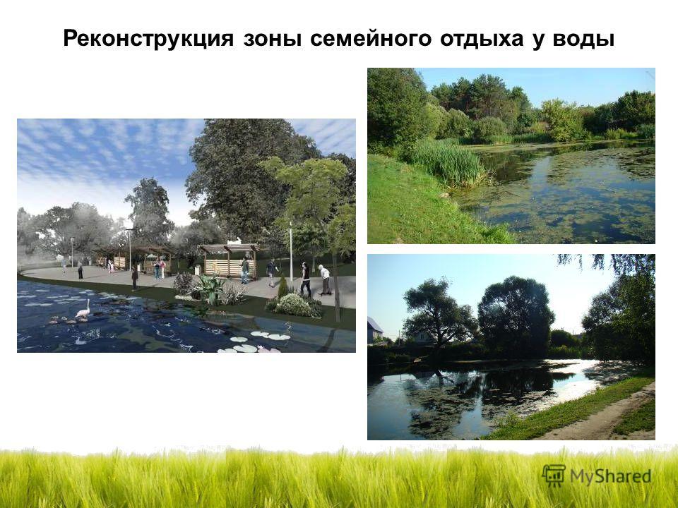 Реконструкция зоны семейного отдыха у воды