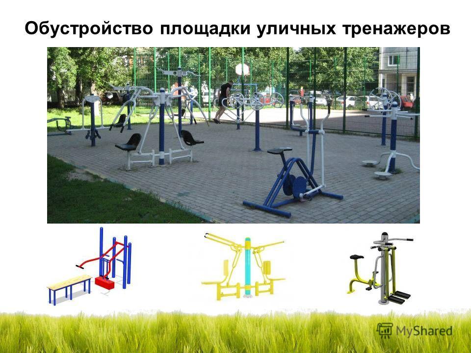 Обустройство площадки уличных тренажеров