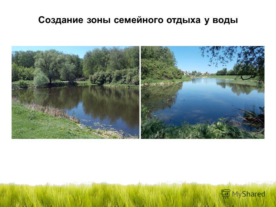 Создание зоны семейного отдыха у воды