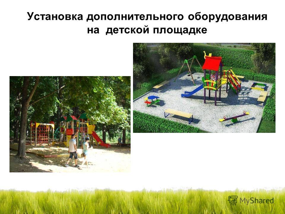 Установка дополнительного оборудования на детской площадке
