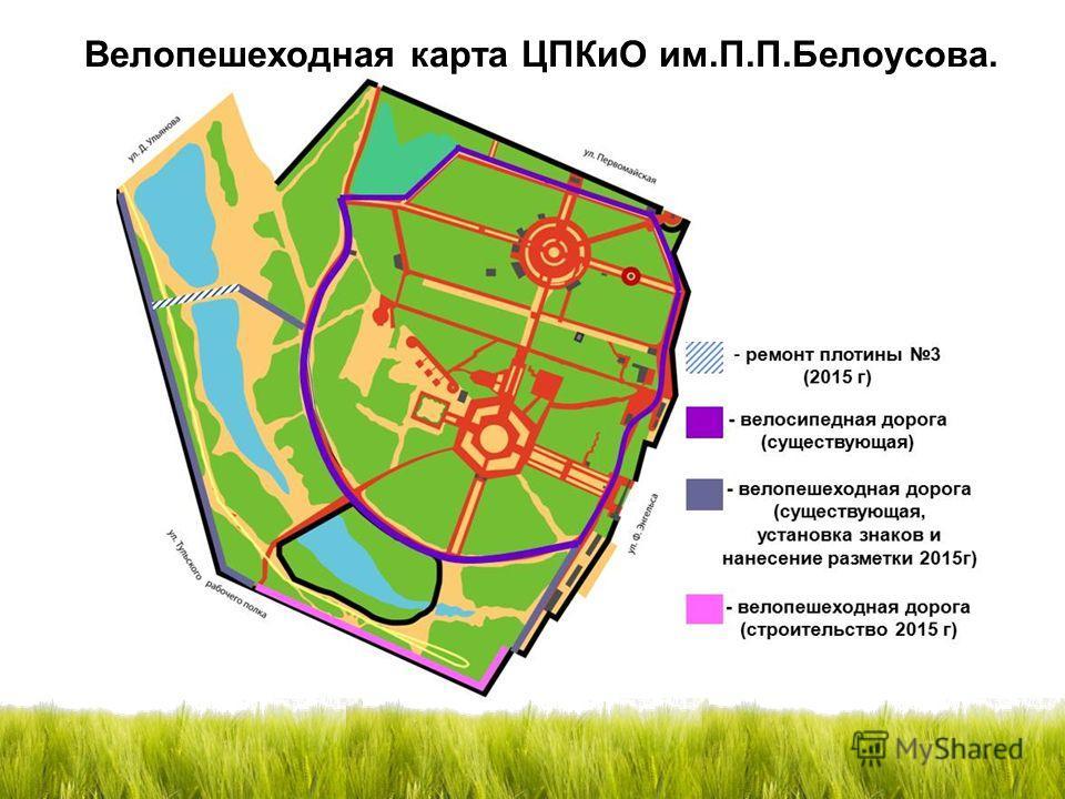Велопешеходная карта ЦПКиО им.П.П.Белоусова.