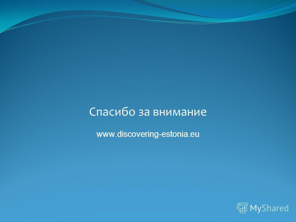 Спасибо за внимание www.discovering-estonia.eu