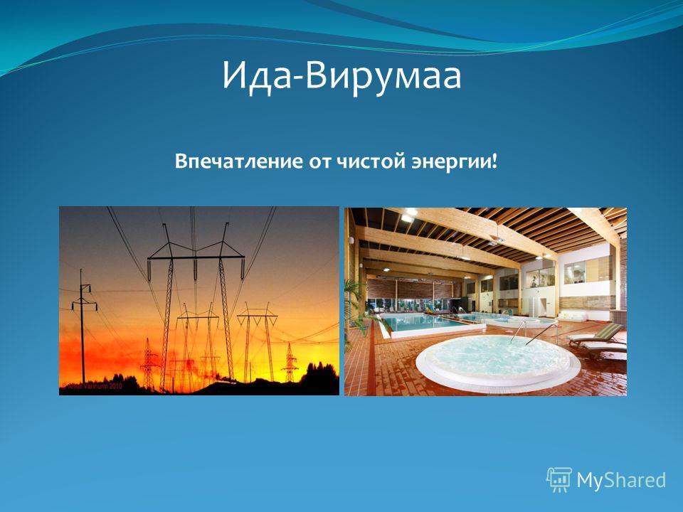 Ида-Вирумаа Впечатление от чистой энергии!