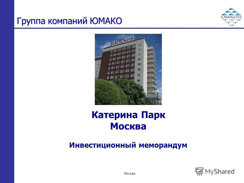 Москва Катерина Парк Москва Инвестиционный меморандум Группа компаний ЮМАКО