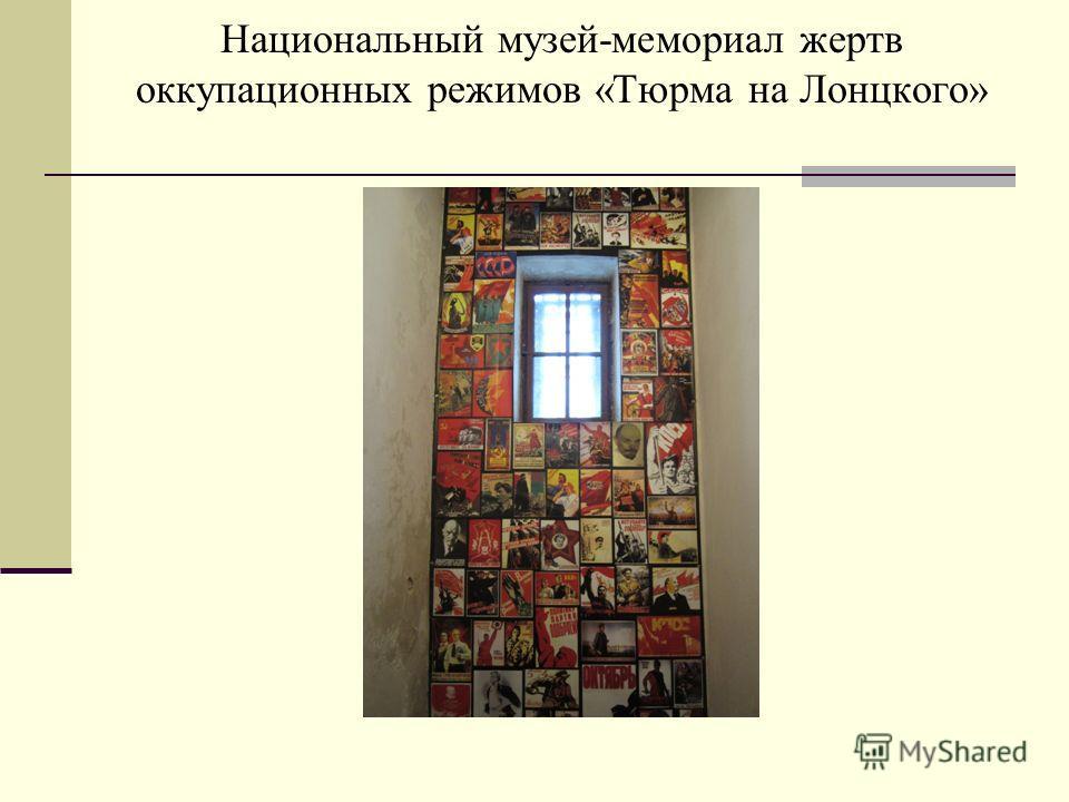 Национальный музей-мемориал жертв оккупационных режимов «Тюрма на Лонцкого»