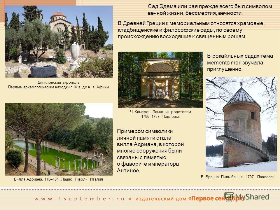 Сад Эдема или рая прежде всего был символом вечной жизни, бессмертия, вечности. В Древней Греции к мемориальным относятся храмовые, кладбищенские и философские сады, по своему происхождению восходящие к священным рощам. Дипилонский акрополь Первые ар