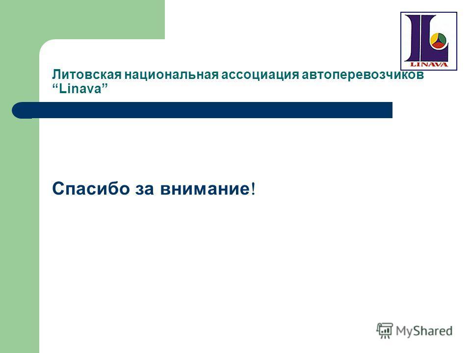 Литовская национальная ассоциация автоперевозчиков Linava Спасибо за внимание