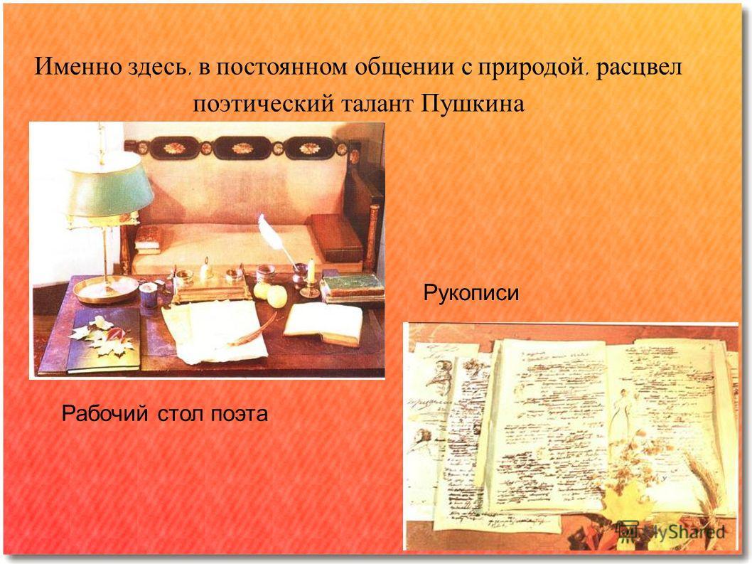 Именно здесь, в постоянном общении с природой, расцвел поэтический талант Пушкина Рукописи Рабочий стол поэта