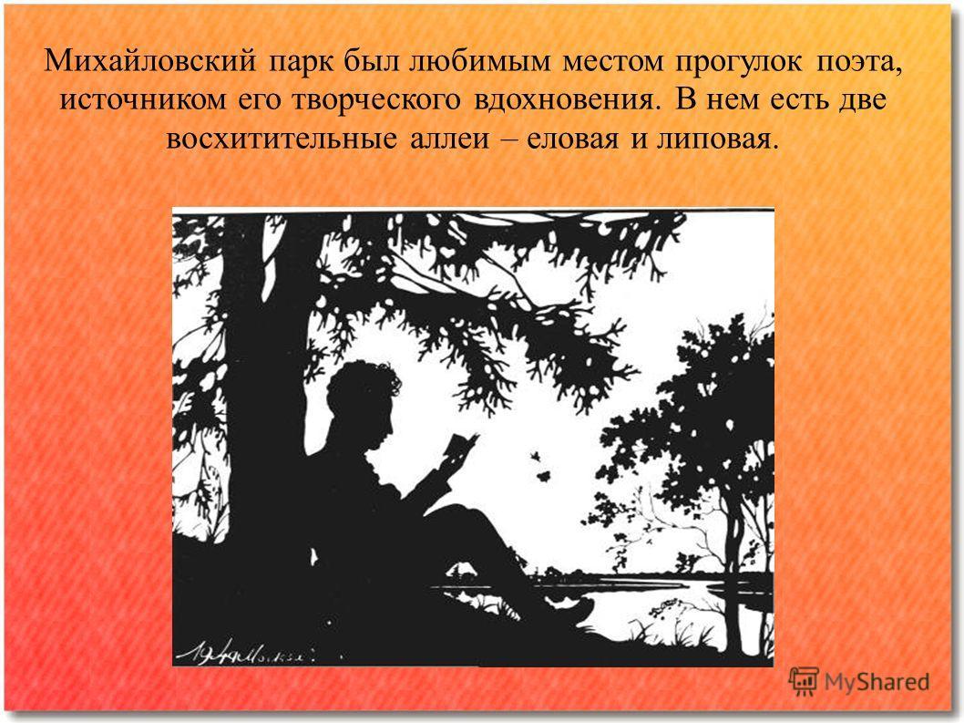 Михайловский парк был любимым местом прогулок поэта, источником его творческого вдохновения. В нем есть две восхитительные аллеи – еловая и липовая.