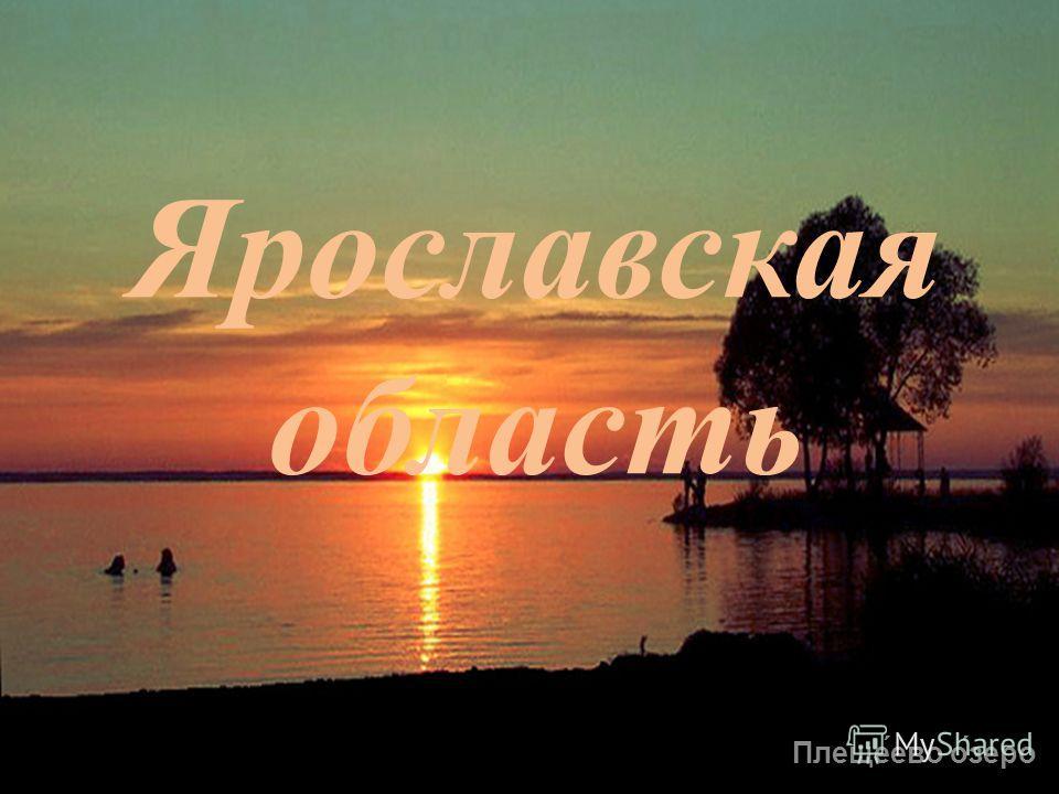 Ярославская область Плеще́ево о́зеро
