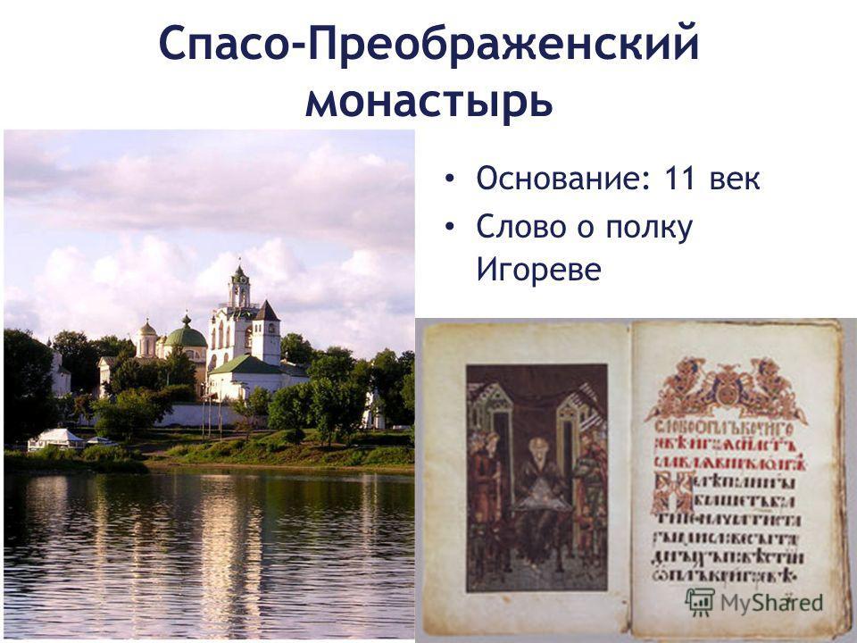 Спасо-Преображенский монастырь Основание: 11 век Слово о полку Игореве