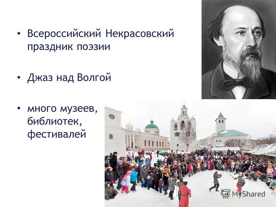 Всероссийский Некрасовский праздник поэзии Джаз над Волгой много музеев, библиотек, фестивалeй